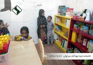 افتتاح کتابخانه ایلیا جهادآباد سراوان