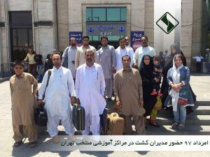 برگزاري دوره آموزشي مديران و معاونين مدارس شهر گشت در تهران