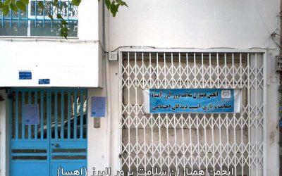 انجمن همیاران سلامت پرور البرز(اهسا)
