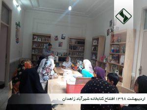 کتابخانه شیراباد زاهدان