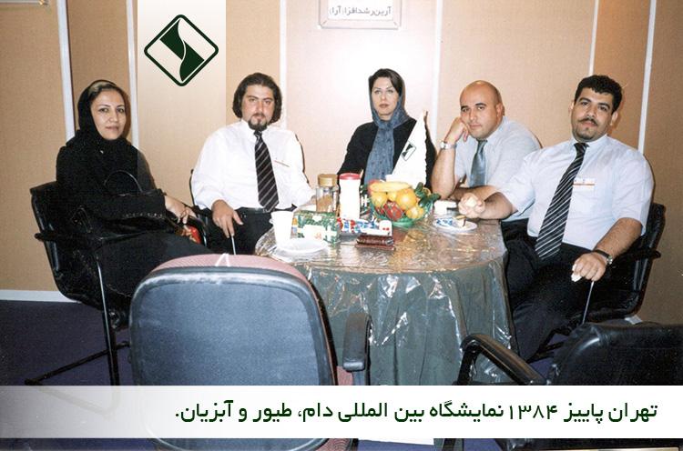 تهران پاییز 1384 نمایشگاه بین المللی دام، طیور آبزیان و صنایع وابسته.
