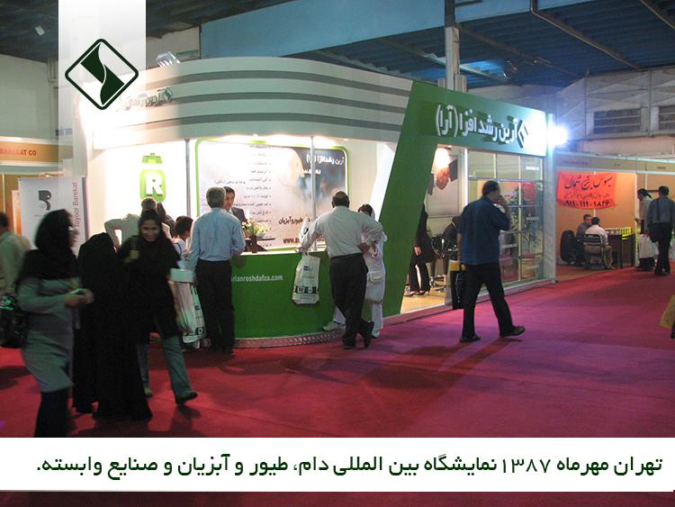 تهران مهرماه 1387 نمایشگاه بین المللی دام، طیور، آبزیان و صنایع وابسته.