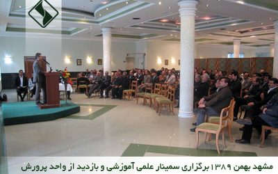 مشهد بهمن 1389 برگزاری سمینار علمی آموزشی و بازدید از واحد پرورش