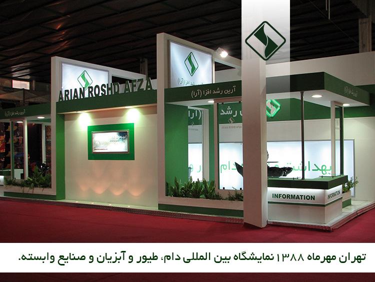 مهرماه 1388 نمایشگاه بین المللی دام، طیور، آبزیان و صنایع وابسته.