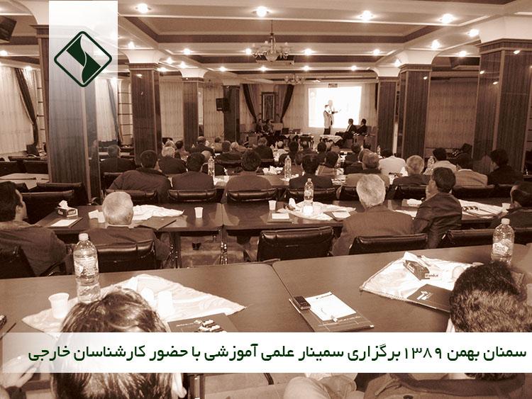 بهمن1389 سمنان برگزاری سمینار علمی آموزشی با حضور کارشناسان خارجی