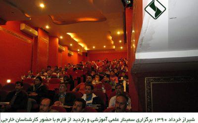 شیراز خرداد 1390 برگزاری سمینار و بازدید از فارم با حضور کارشناسان خارجی