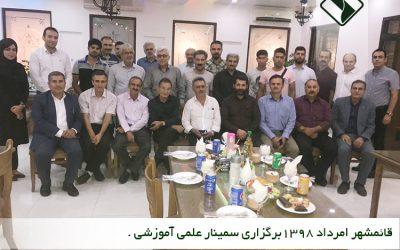 قائمشهر امرداد 1398 برگزاری سمینار علمی آموزشی