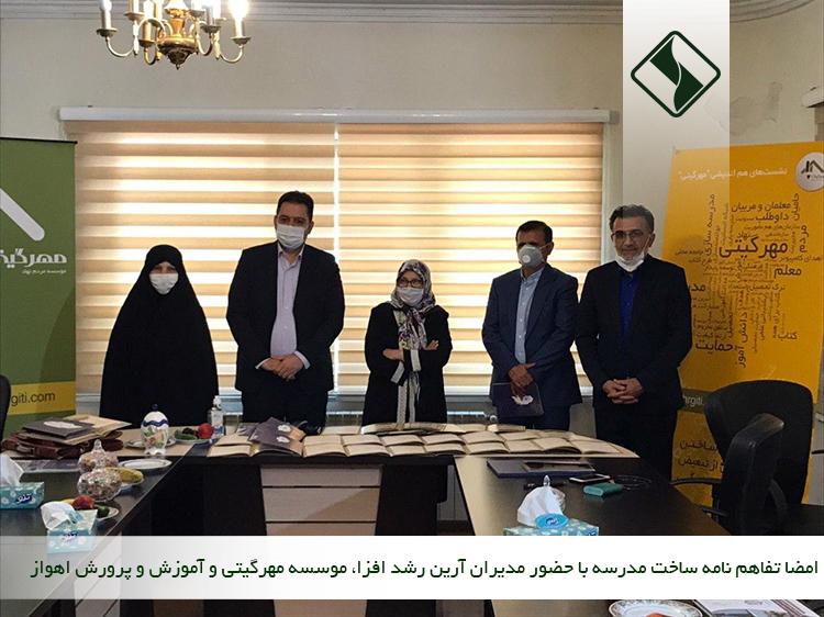 ساخت دبیرستان 6 کلاسه در شامی آباد حمیدیه اهواز.(امضا تفاهم نامه)