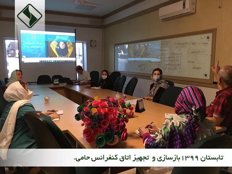 نوسازی و تجهیز دفتر انجمن حمایت از توسعه فضای آموزشی و فرهنگی (حامی)