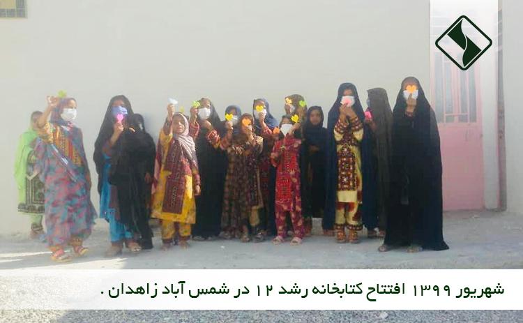 افتتاح کتابخانه رشد 12 در شمس آباد زاهدان.