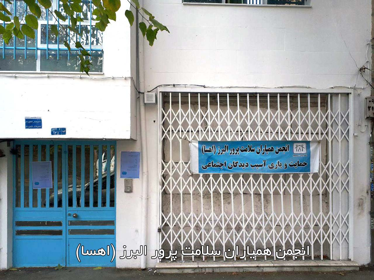 انجمن همیاران سلامت پرور البرز