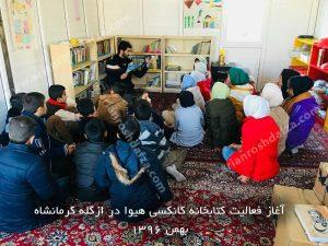 هیوا کتابخانه کانکسی در کرمانشاه
