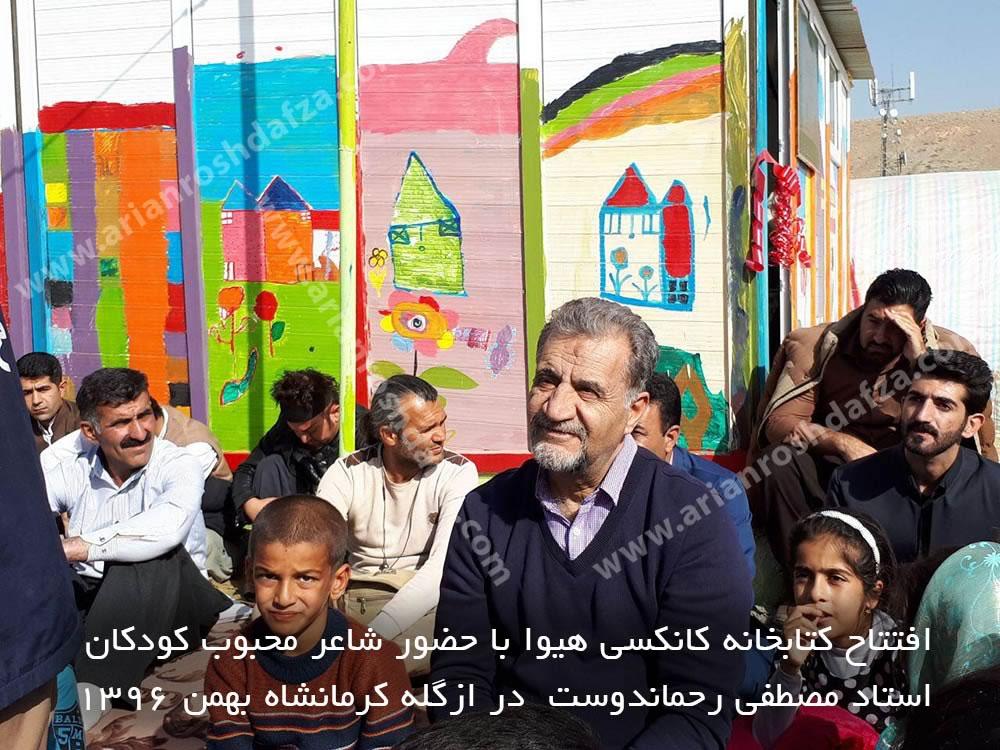 اقلام ضروری و کتابخانه در کرمانشاه