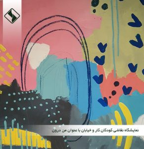نمایشگاه نقاشی کودکان کار