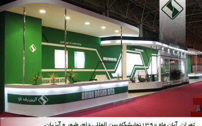 تهران، آبان ماه 1390 نمایشگاه بین المللی دام، طیور، آبزیان وصنایع وابسته.