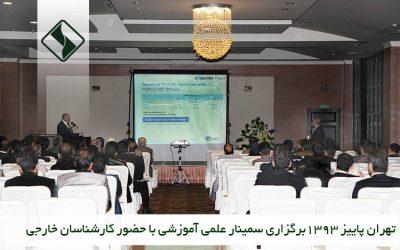 تهران پاییز 1393 برگزاری سمینار با حضور کارشناسان خارجی