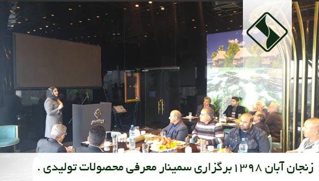 زنجان آبان 1398 برگزاری سمینار معرفی محصولات تولیدی.