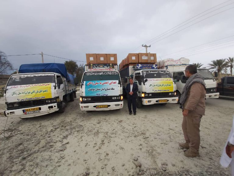 مشارکت در تامین و ارسال اقلام مورد نیاز هموطنان سیل زده سیستان و بلوچستان