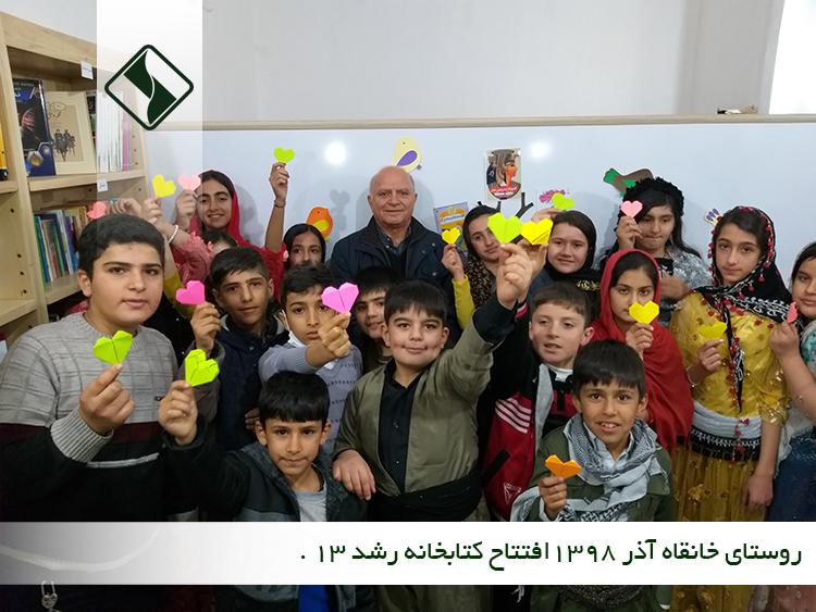 افتتاح کتابخانه رشد 13 در  روستای خانقاه مهاباد