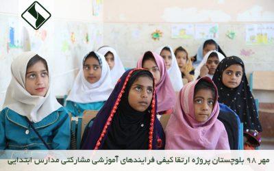 پروژه ی ارتقای کیفی فرآیندهای آموزشی-مشارکتی مدارس ابتدایی بلوچستان