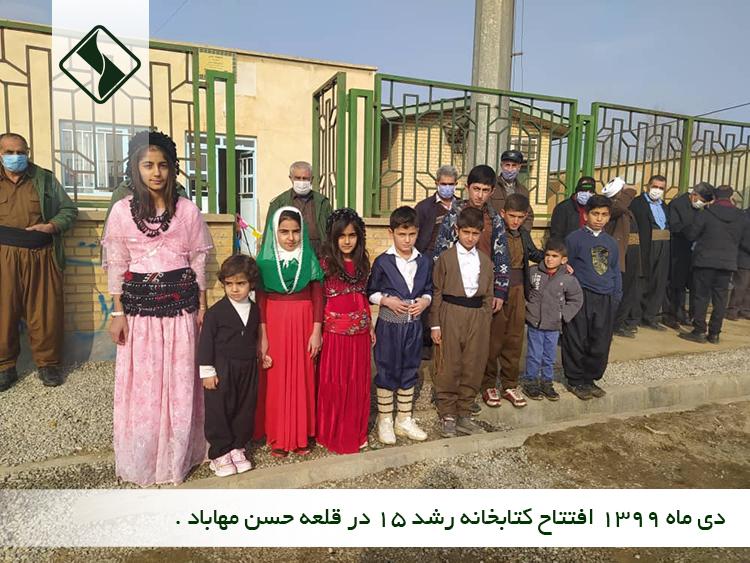 افتتاح کتابخانه (رشد 15) در قلعه حسن مهاباد